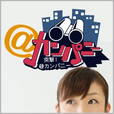 突撃@カンパニー