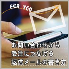 お問い合わせから受注につなげる返信メールの書き方
