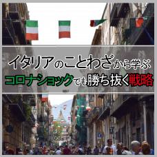 イタリアのことわざから学ぶコロナショックでも勝ち抜く戦略